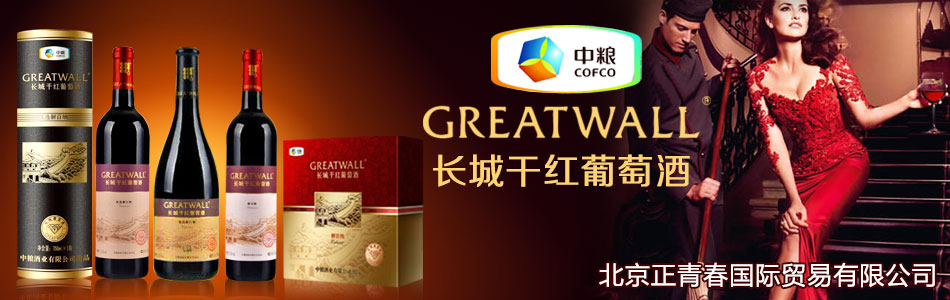 北京正青春国际贸易有限公司