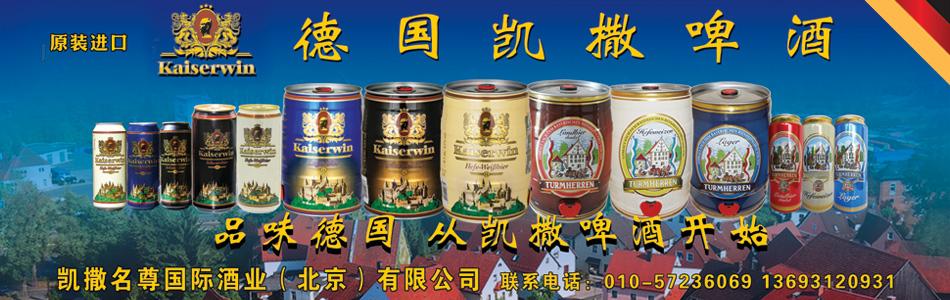 凯撒名尊国际酒业(北京)有限公司