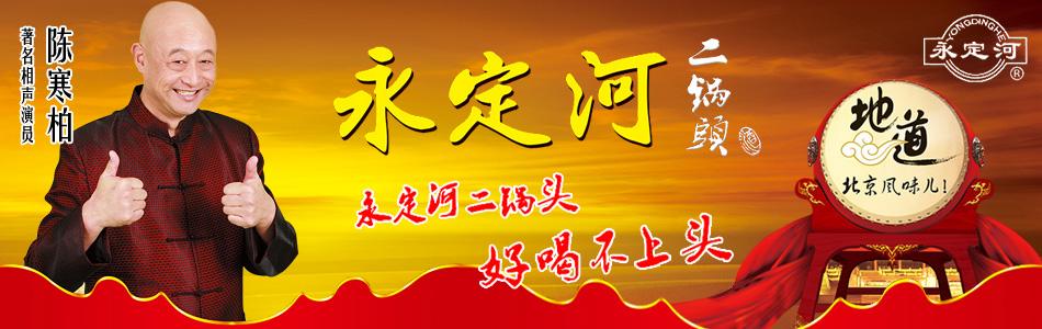 北京大红门集团酒业有限公司