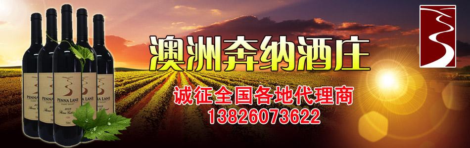 广州奔纳酒业有限公司