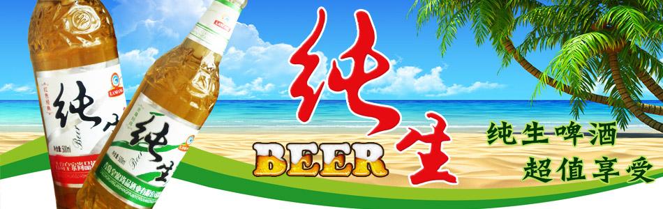 青岛皇家尚品啤酒有限公司