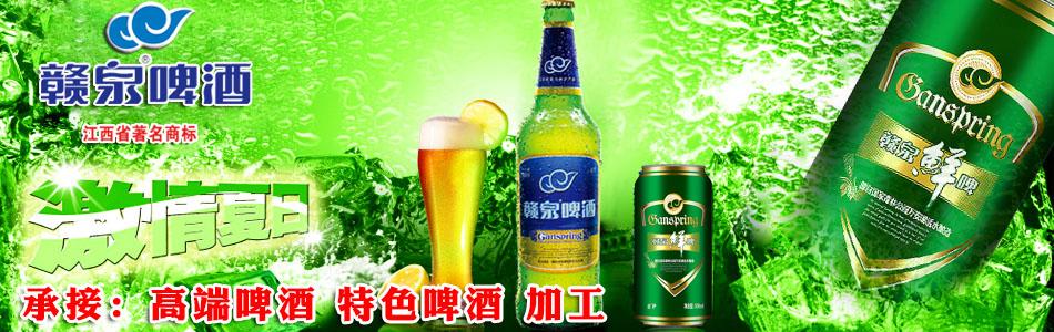 江西赣泉啤酒有限公司