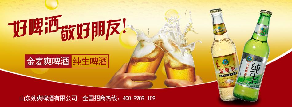 山东劲爽啤酒有限公司