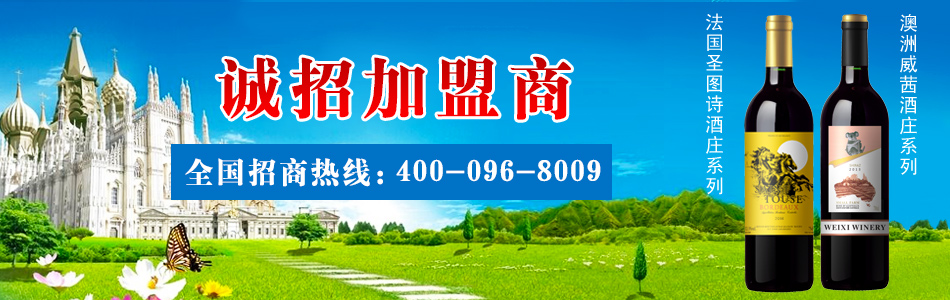 南京威诺堡酒业有限公司