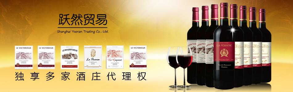上海跃然贸易有限公司