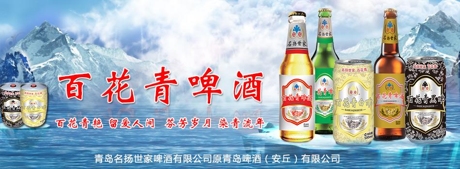 青岛名扬世家啤酒有限公司