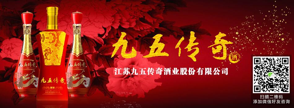 江苏九五传奇酒业股份有限公司