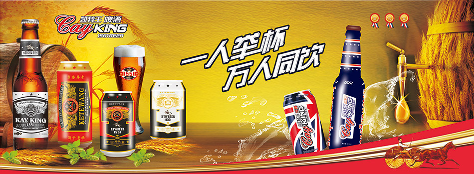 四川凯特王酒业有限公司