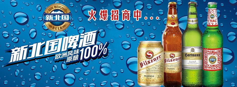 绥滨新北国啤酒有限公司