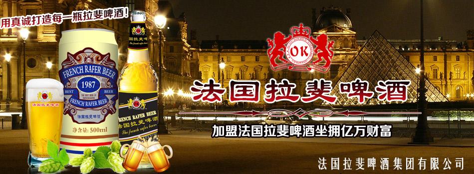法国拉斐啤酒集团有限公司
