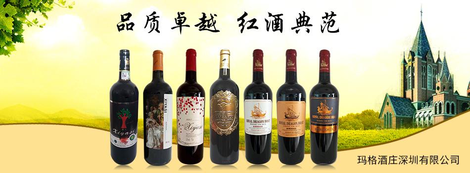 玛格酒庄深圳有限公司