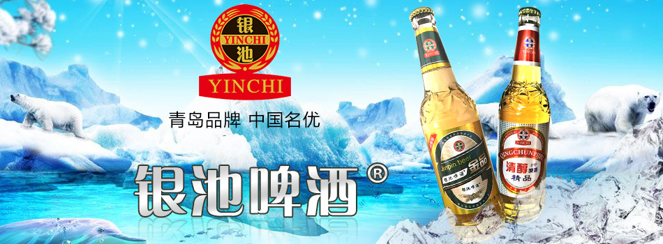 青岛银池啤酒