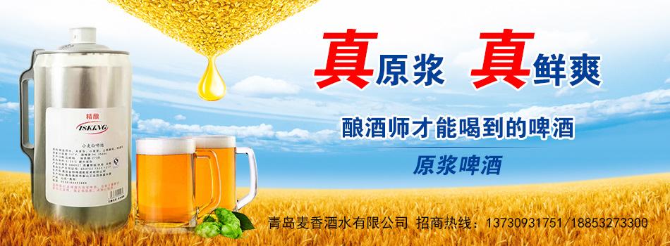 青岛麦香酒水有限公司