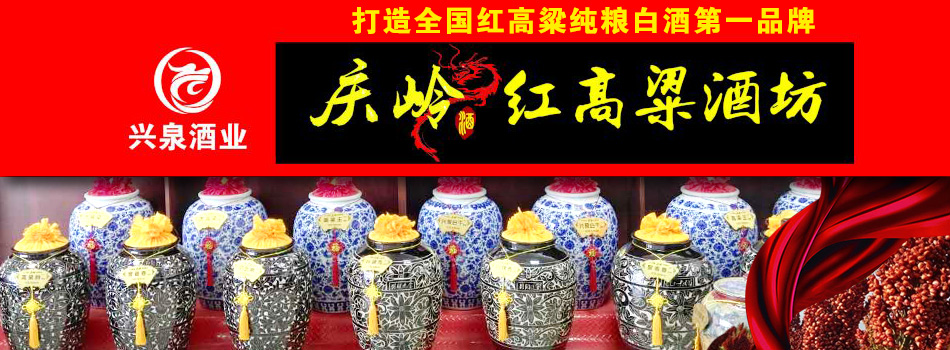 吉林市兴泉红高粱酒业有限公司