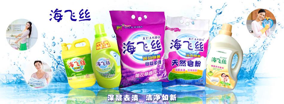 海飞丝(中国)有限公司