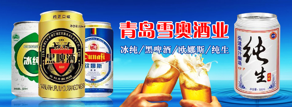 青岛冰雪啤酒有限公司