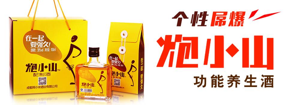 成都周小米酒业有限公司