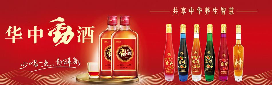 安徽省亳州市风百合酒业有限公司保健酒营销中心