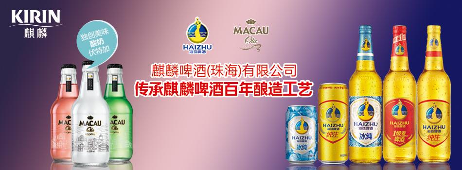 麒麟啤酒(珠海)有限公司