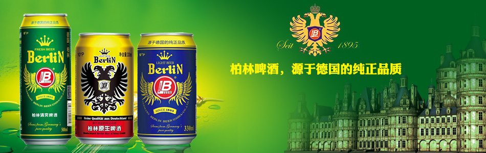 德国柏林啤酒(中国)有限公司