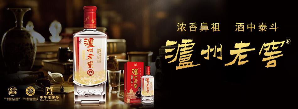 泸州百年盛世酒类销售有限公司