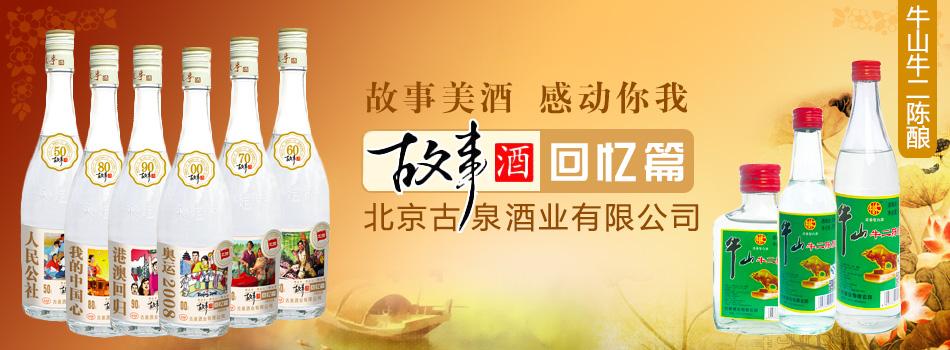 北京古泉酒业