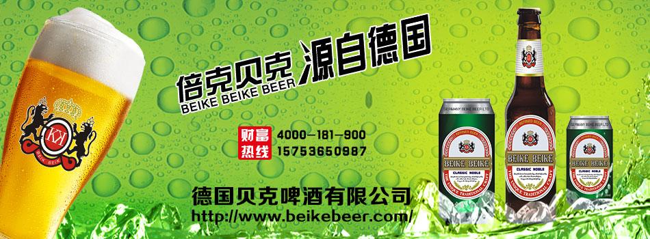 德国贝克啤酒有限公司
