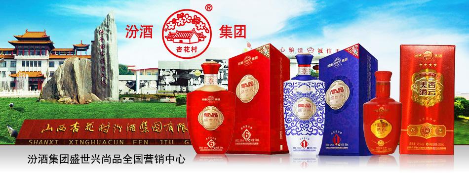 汾酒集团尚品全国营销中心