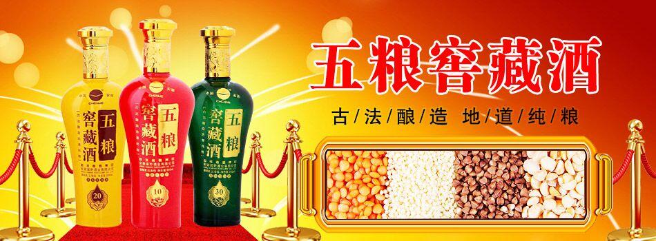 安徽晨野酒业有限公司五粮窖藏酒全国招商