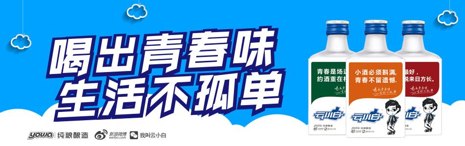 山东云小白酒业有限公司