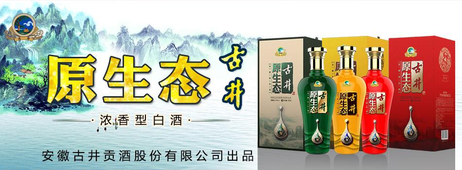 安徽古井原生态酒营销中心