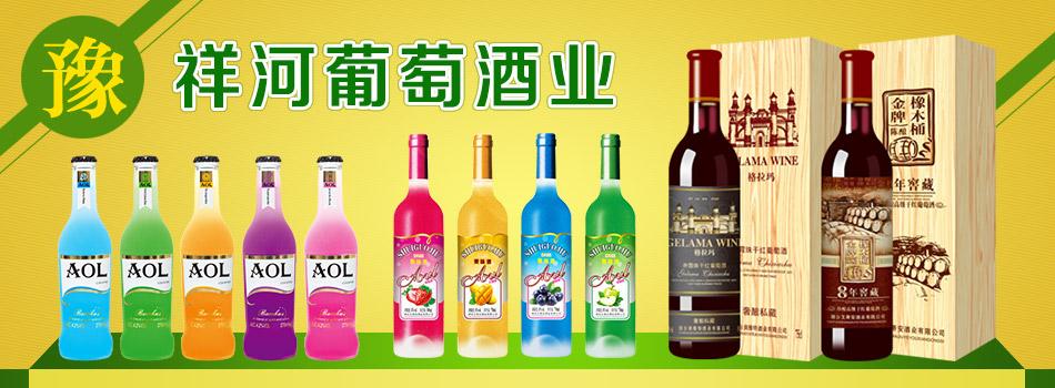 河南祥河葡萄酒业有限公司