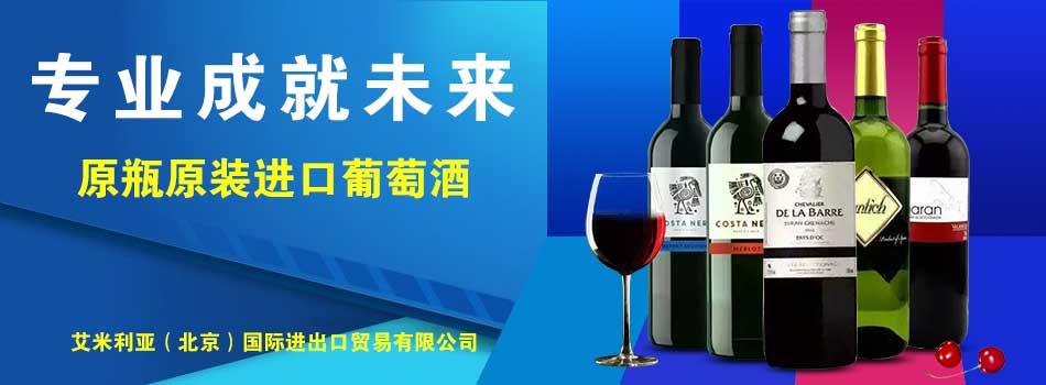 艾米利亚(北京)国际进出口贸易有限公司