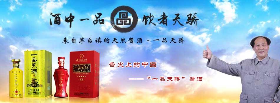 贵州老掌柜酿酒(集团)有限公司一品天骄品牌全国运营中心