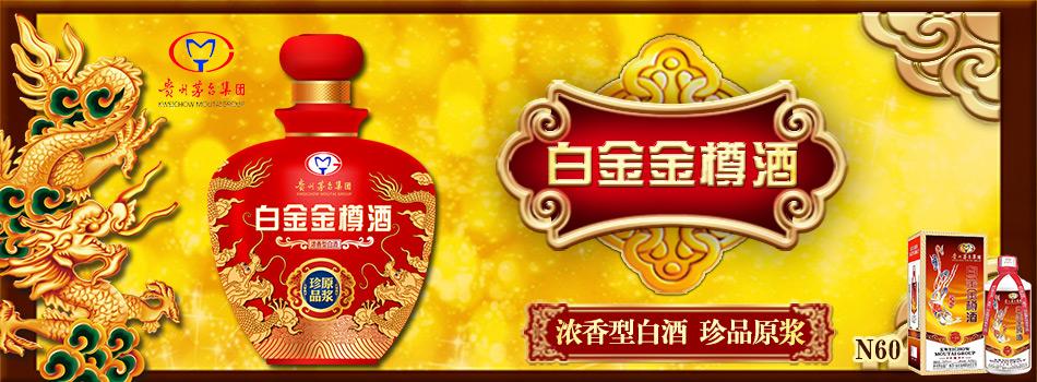 茅台(集团)白金酒公司核心品牌白金金樽酒