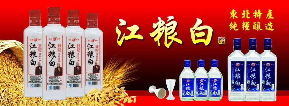 黑龙江省江粮酒业有限公司