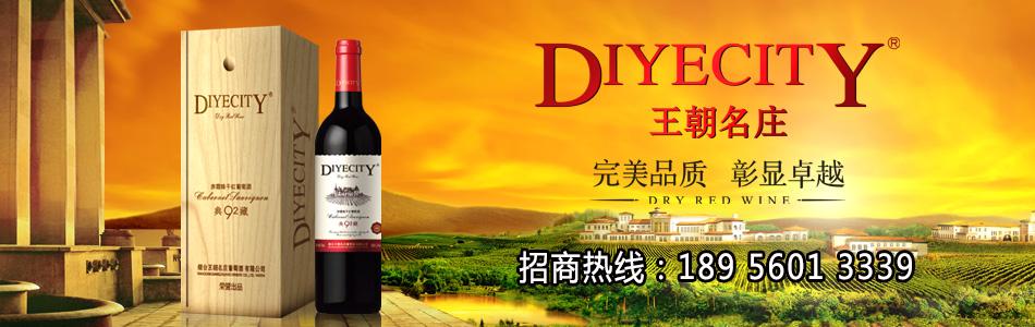 烟台王朝名庄葡萄酒有限公司