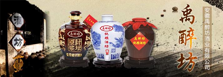 安徽禹醉坊酒业有限公司