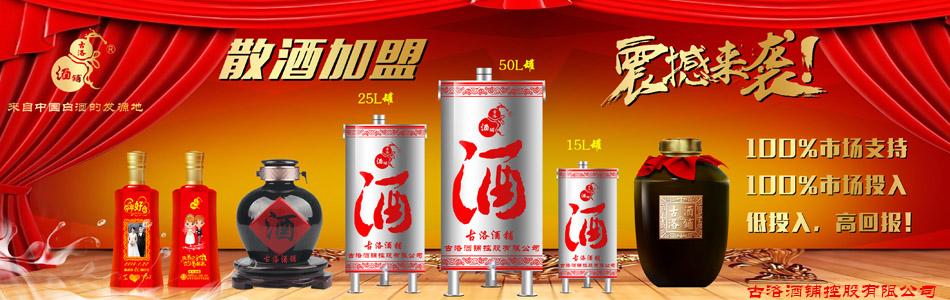 洛阳宗源酒业有限公司