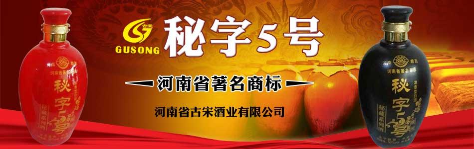 河南省古宋酒业有限公司
