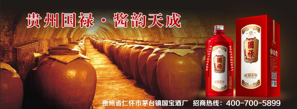 贵州仁怀市茅台镇国宝酒厂