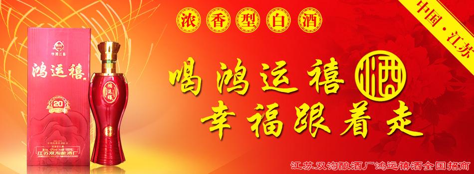 江苏双沟酿酒厂鸿运禧酒全国招商