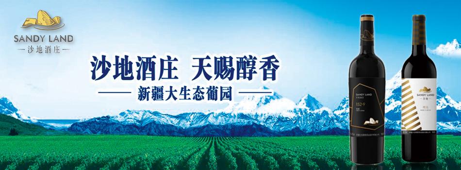 新疆沙地葡萄酒有限公司