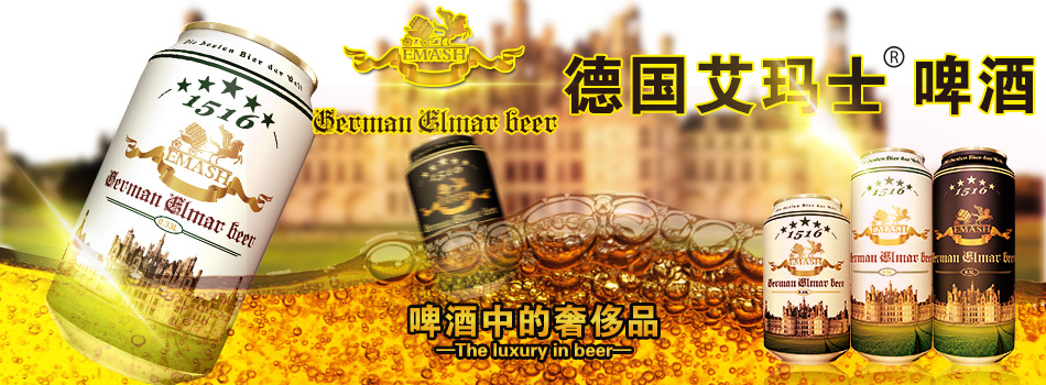 山东蓝泽啤酒有限公司