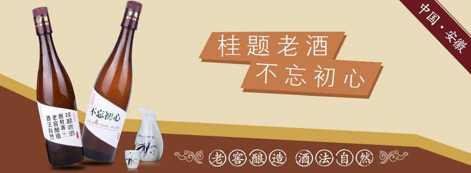 安徽桂题酒业有限公司