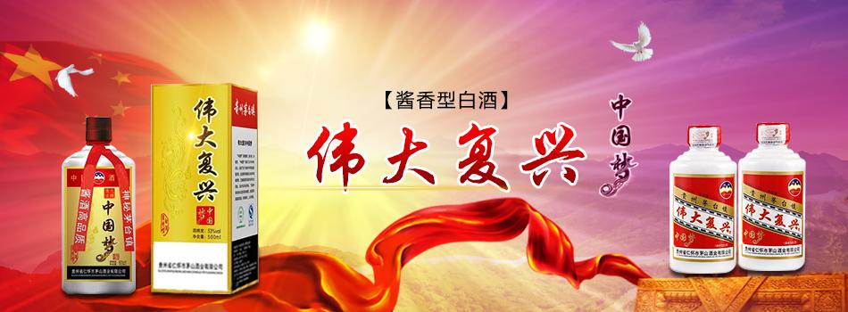 贵州茅台镇伟大复兴中国梦酒营销中心