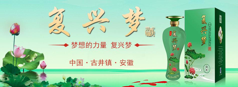 亳州市复兴梦酒业销售有限责任公司