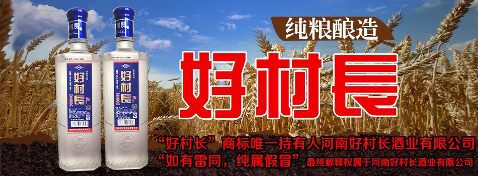 河南好村长酒业有限公司