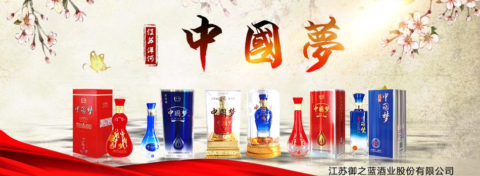 江苏御之蓝酒业股份有限公司