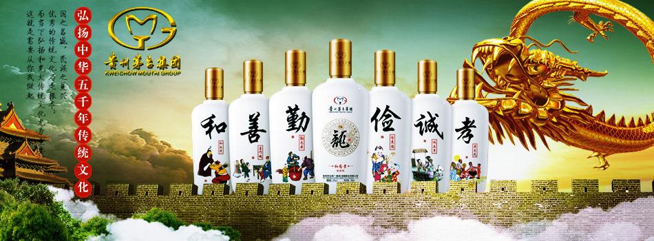 贵州茅台集团龙酒全国运营中心